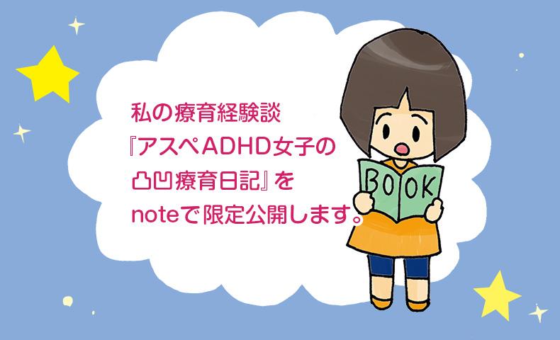 私の療育経験談『アスペADHD女子の凸凹療育日記』をnoteで限定公開します。