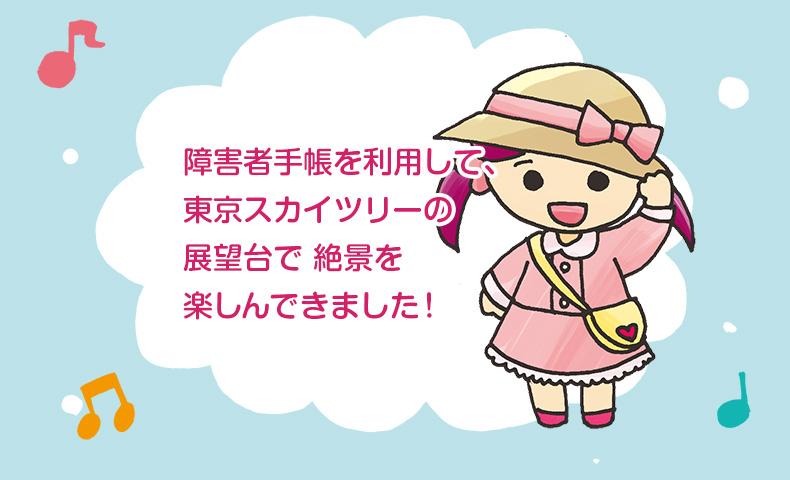 障害者手帳を利用して、東京スカイツリーの展望台で絶景を楽しんできました!